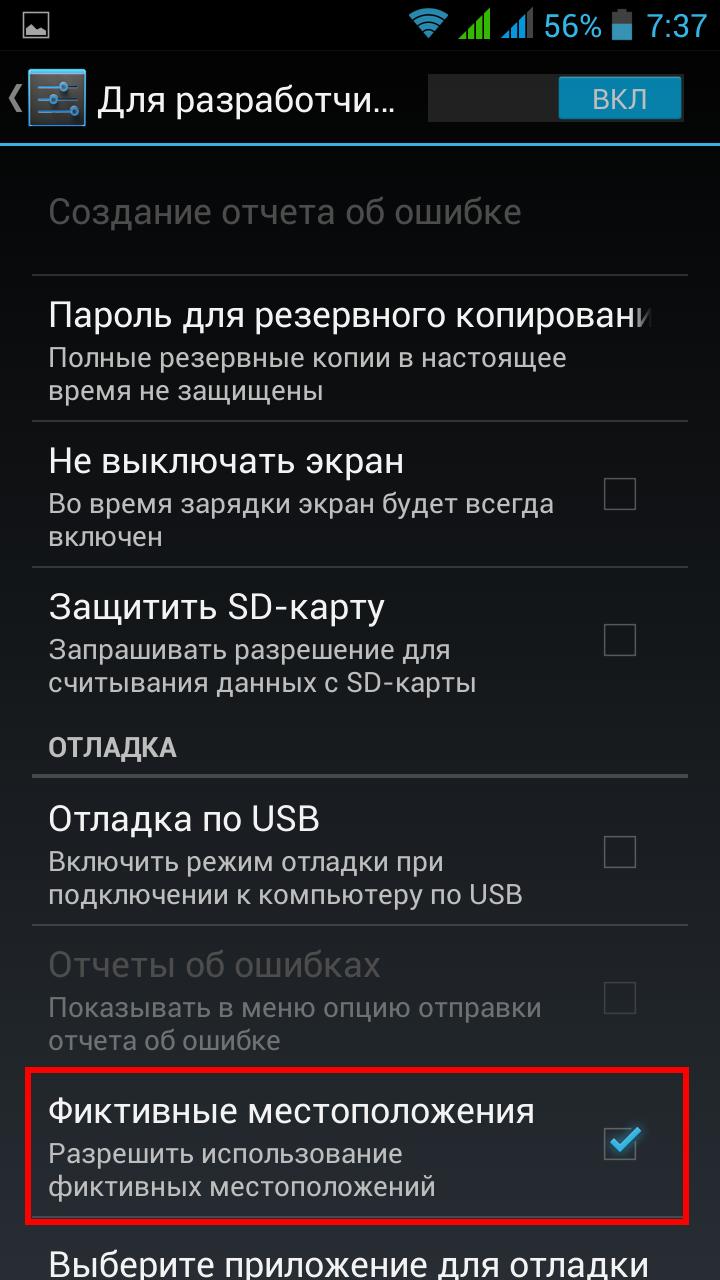 Как сделать отладку по usb если телефон не включается